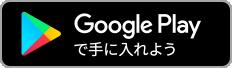 Google Playを手に入れよう